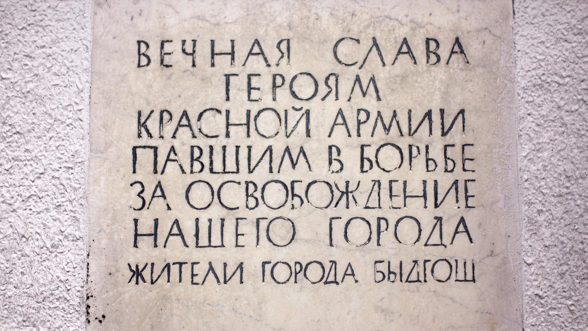 Bydgoszcz cmentarz radziecki